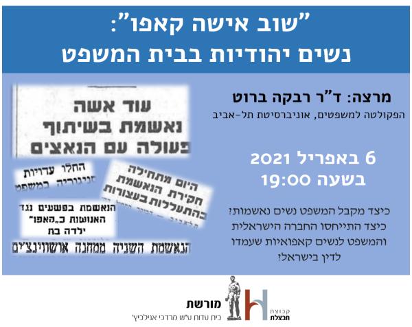 ``שוב אישה קאפו``: נשים יהודיות בבית המשפט