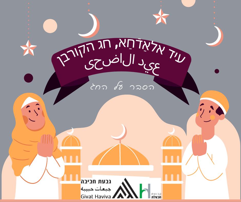 عيد الاضحى באִסלאם - עיד אלאַדֿחַא, חג הקורבן