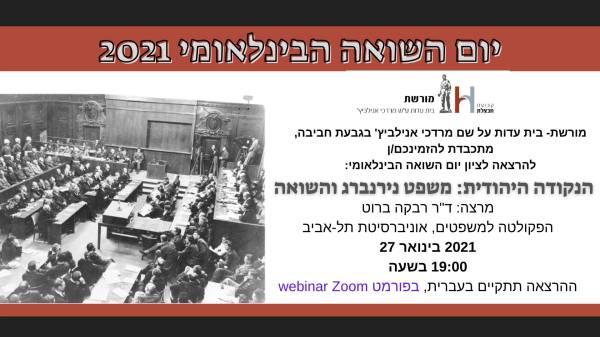 יום השואה הבינלאומי 2021 - הנקודה היהודית: משפט נירנברג והשואה