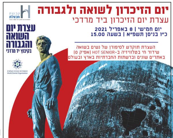 יום הזיכרון לשואה ולגבורה עצרת הזיכרון בקיבוץ יד מרדכי
