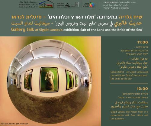 שיח גלריה בתערוכה 'מלח הארץ וכלת הים'- סיגלית לנדאו